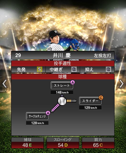 プロスピ-井川慶-変化球