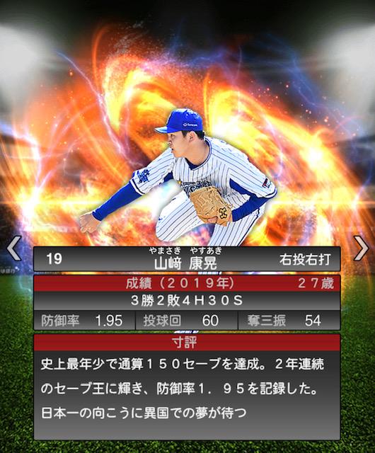プロスピ-山崎-成績