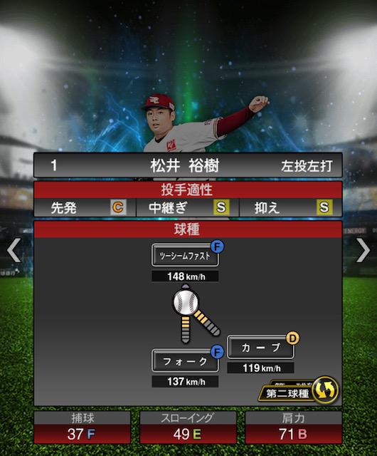 プロスピ-松井裕樹-変化球2