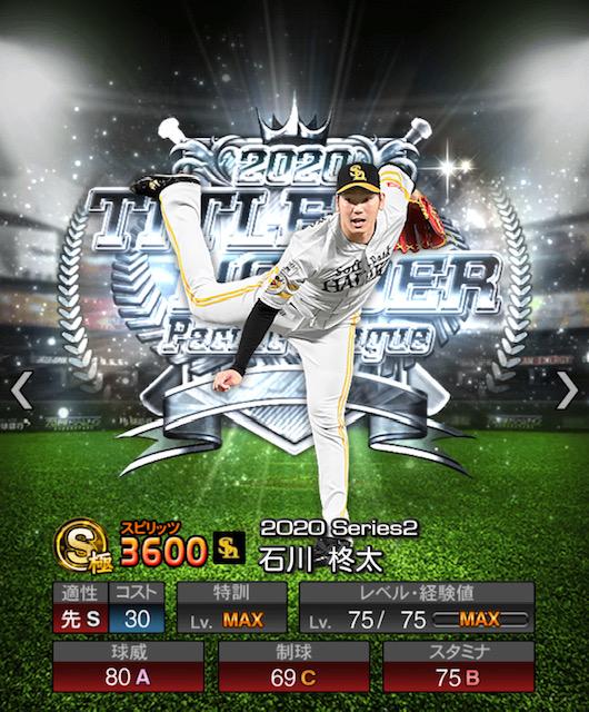 2020−th−石川柊太