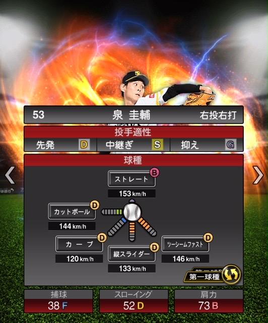 2020-s2−泉圭輔−投手適性−第一球種