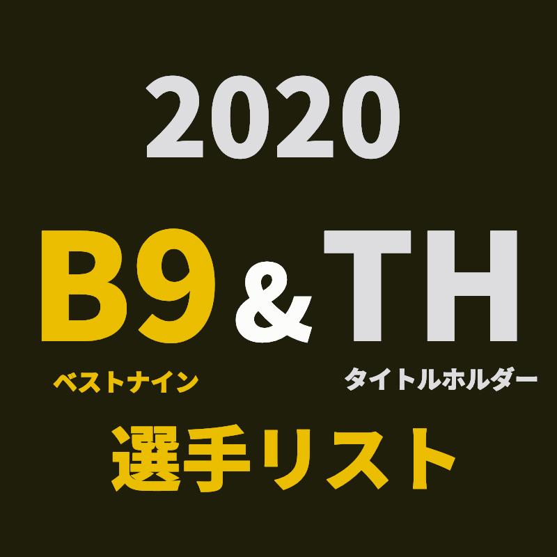 プロスピ-2020-b9-タイトルホルダー