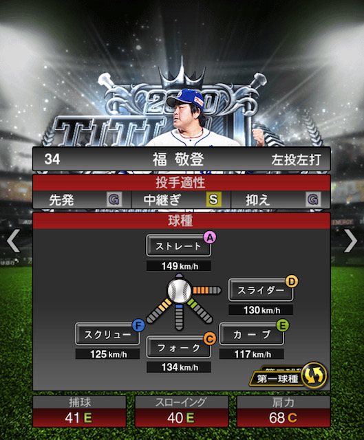 2020−th−福敬登−投手適性−第一球種