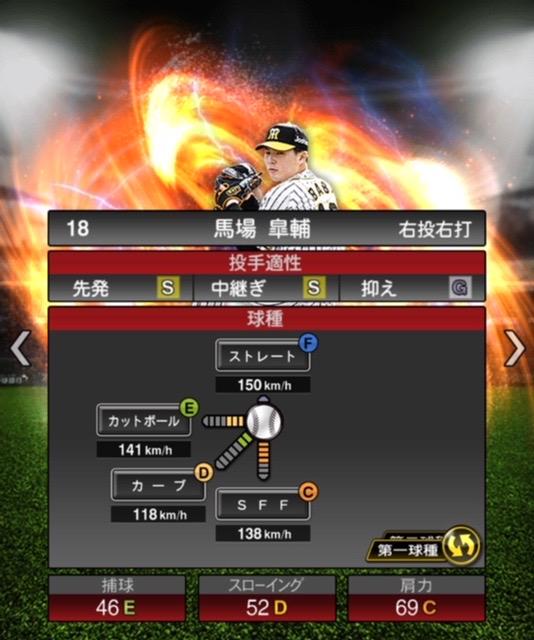 2020-s2−馬場皐輔 −投手適性−第一球種