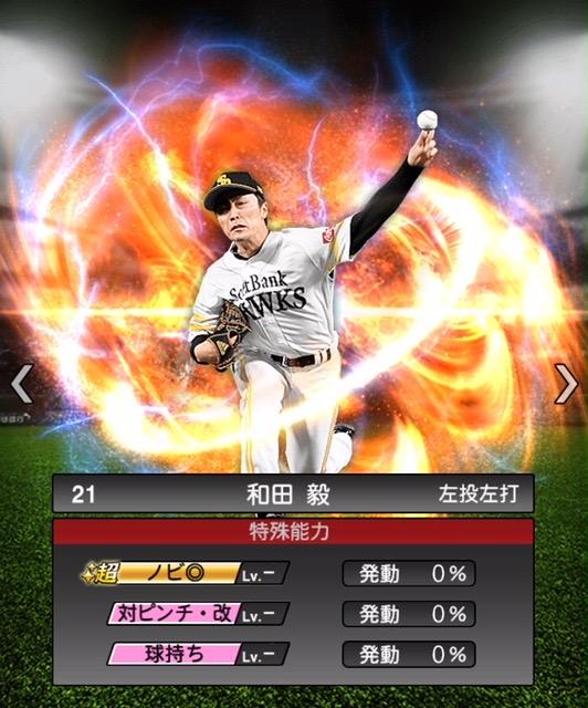 2020-s2−和田毅−特殊能力