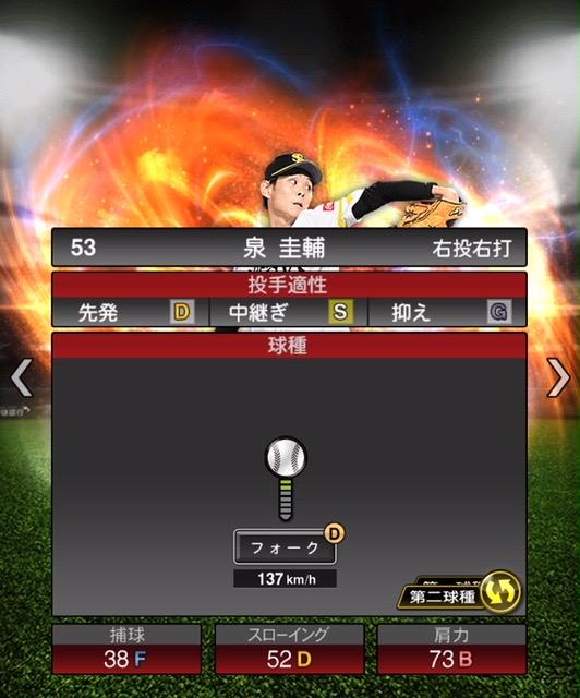 2020-s2−泉圭輔−投手適性−第二球種