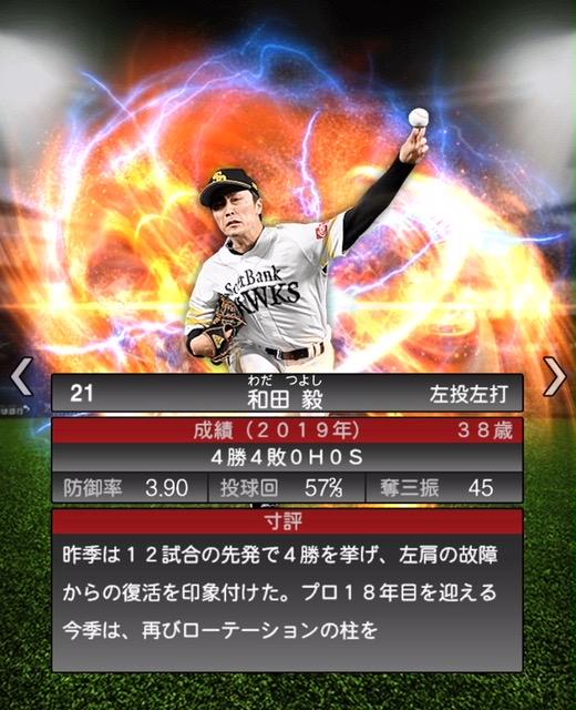 2020-s2−和田毅−寸評