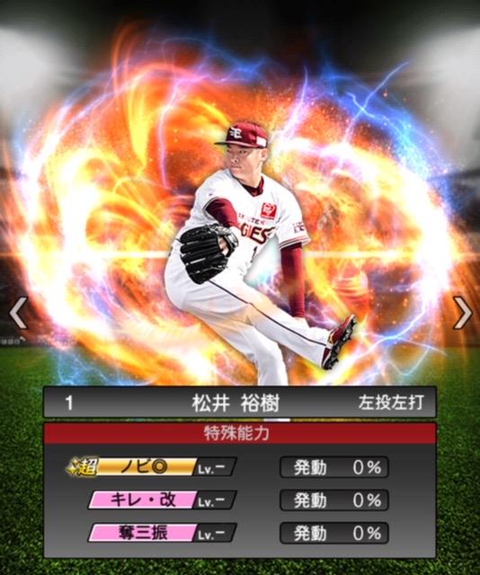 2020-s2−松井裕樹−特殊能力