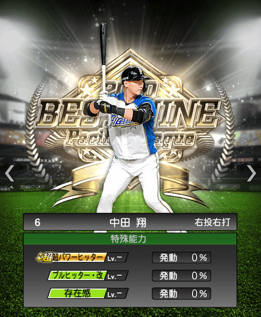 2020-b9−中田翔−特殊能力