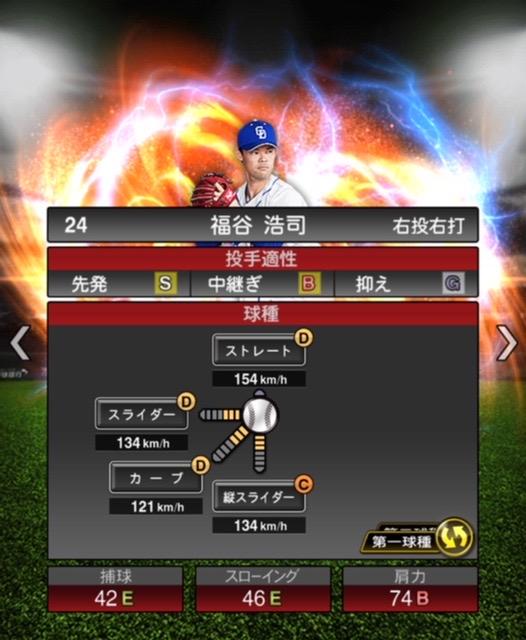 2020-s2−福谷浩司−投手適性−第一球種