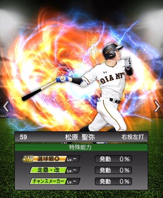 2020−s2−松原聖弥−特殊能力