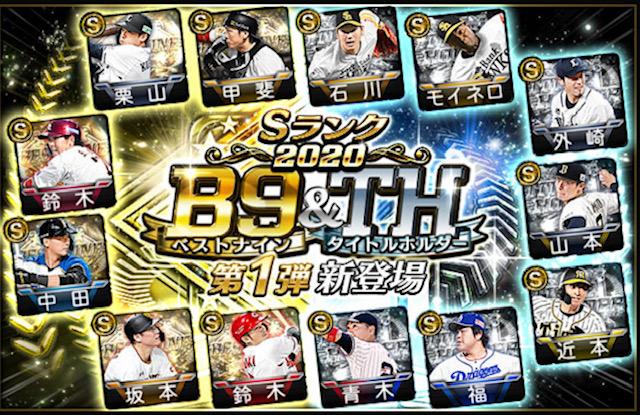 B9&TH 第1弾