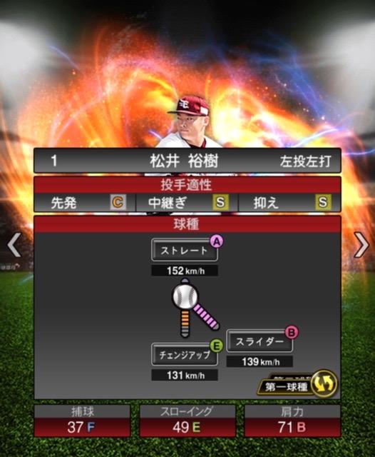 2020-s2−松井裕樹−投手適性−第一球種