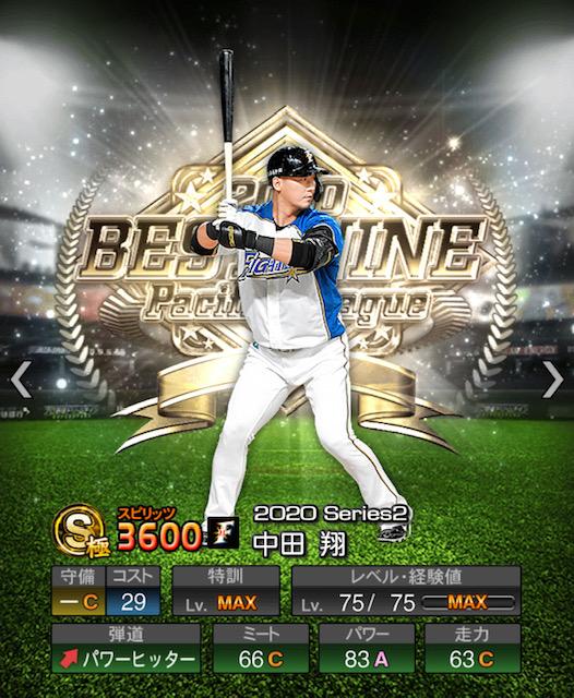 2020−b9−中田翔