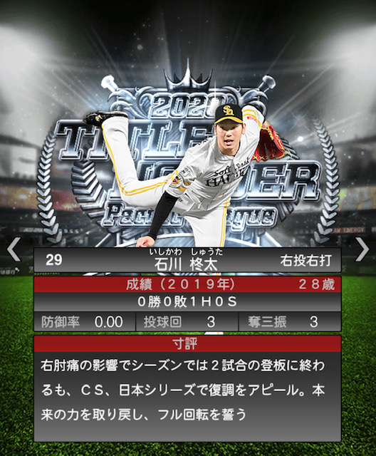 2020−th−石川柊太−寸評