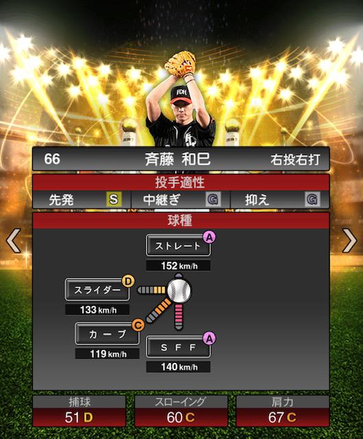 プロスピA-斉藤和巳-変化球