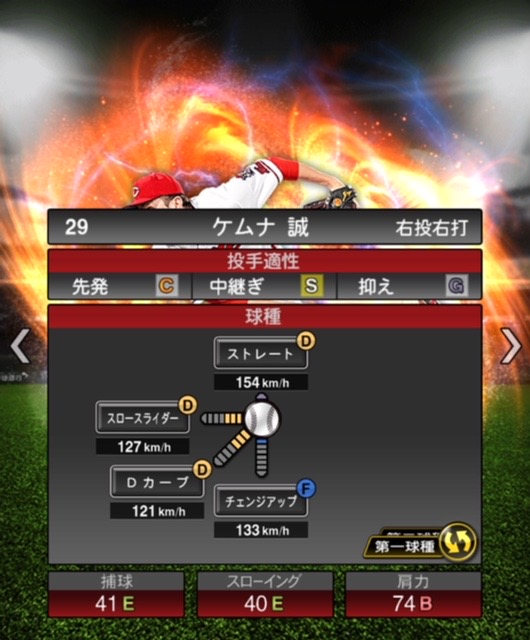 2020-s2−ケムナ誠−投手適性−第一球種