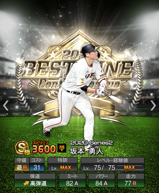 2020−b9−坂本勇人