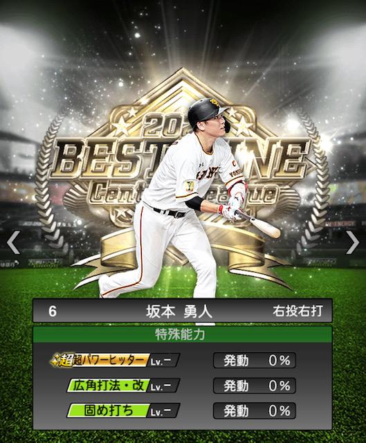 2020−b9−坂本勇人−特殊能力