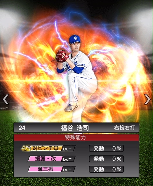 2020-s2−福谷浩司−特殊能力