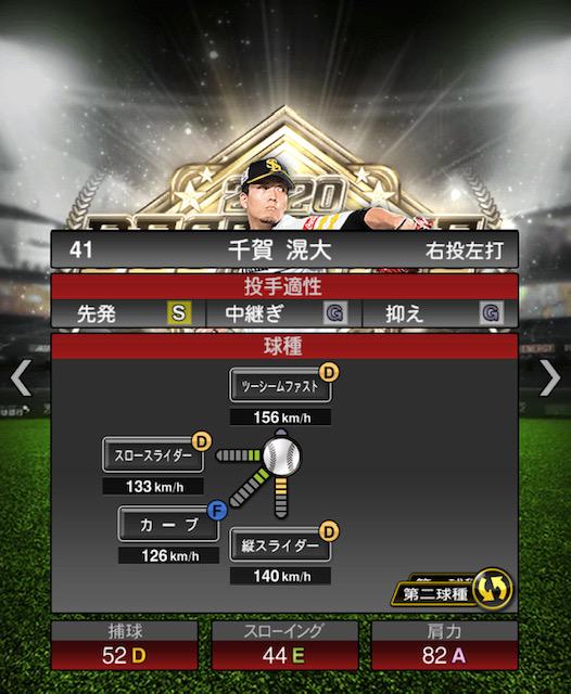 プロスピ 千賀滉大 変化球2