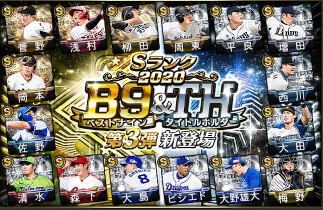 B9&TH 第3弾