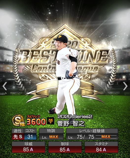 プロスピ-菅野-ベストナイン