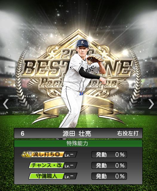 プロスピ 源田壮亮 特殊能力