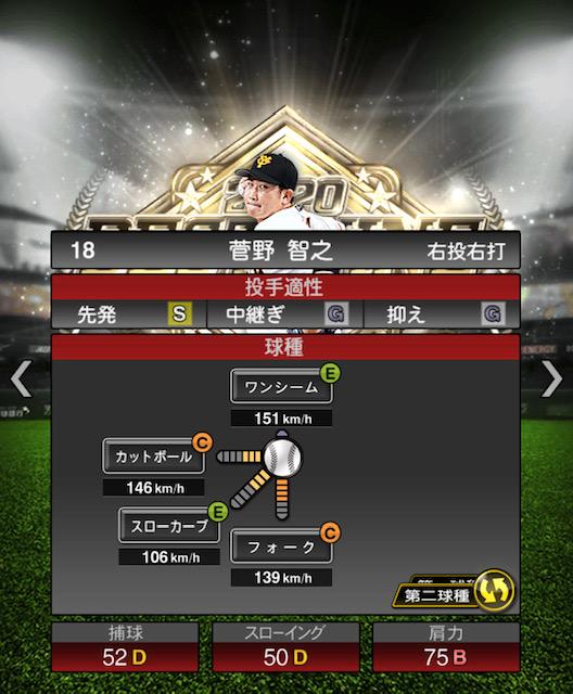 プロスピ-菅野-変化球2