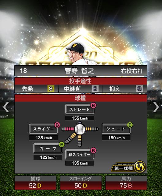 プロスピ-菅野-変化球1