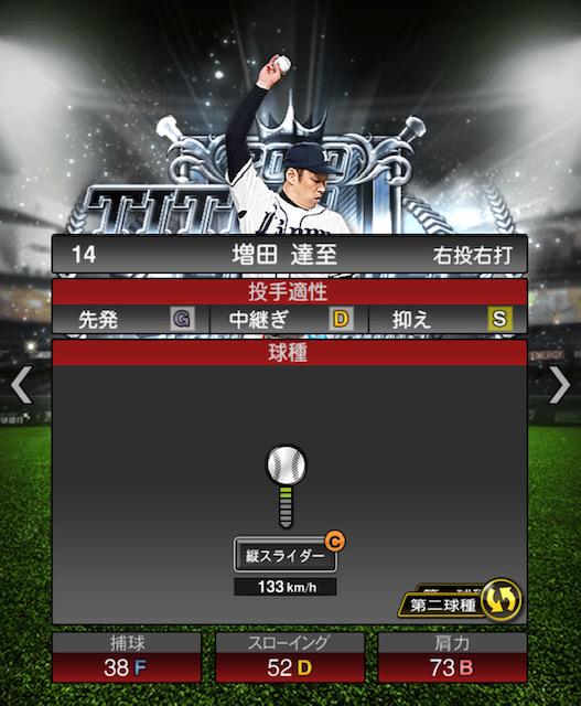 プロスピ-増田-変化球2