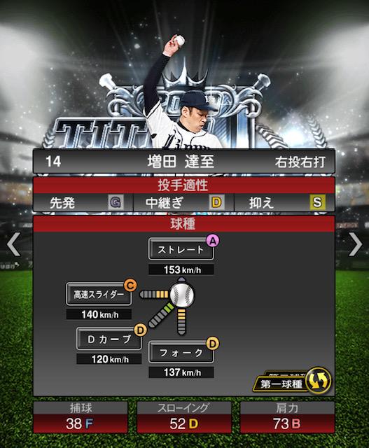プロスピ-増田-変化球