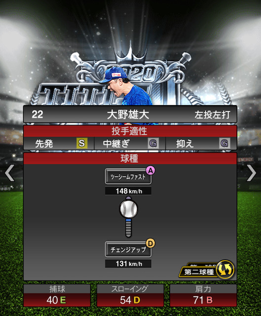 プロスピ-大野雄大-変化球2