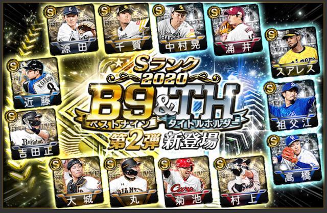 B9&TH 第2弾