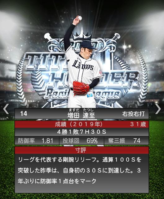 プロスピ-増田-成績