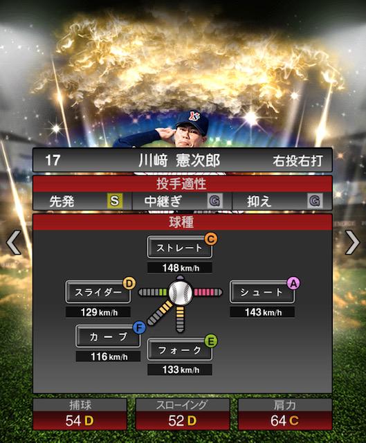 プロスピ-川崎憲次郎-変化球