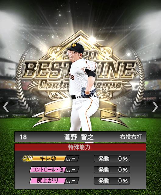 プロスピ-菅野-特殊能力