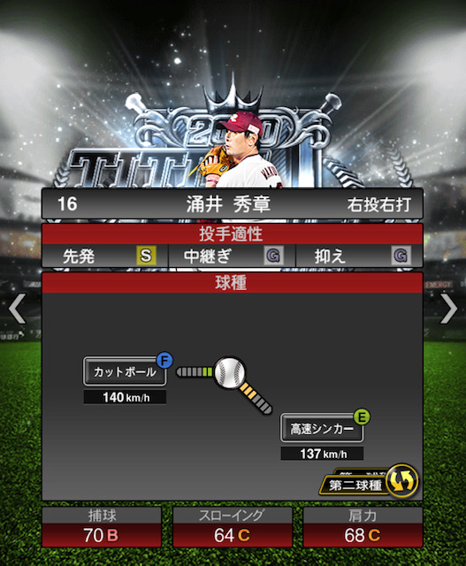 プロスピ 涌井秀章 変化球2