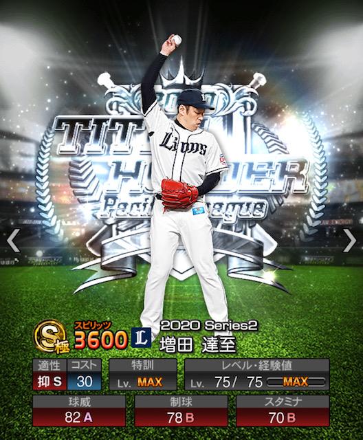 プロスピ-増田-タイトルホルダー