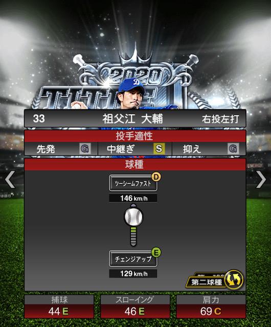 プロスピ 祖父江大輔 変化球2