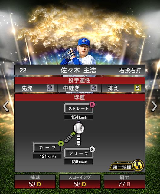 プロスピ-佐々木主浩-変化球-1