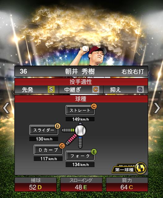 プロスピ-朝井-変化球1