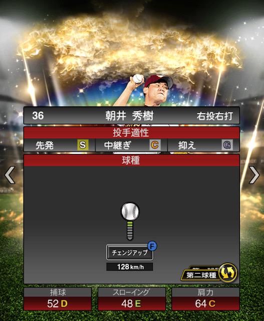プロスピ-朝井-変化球2