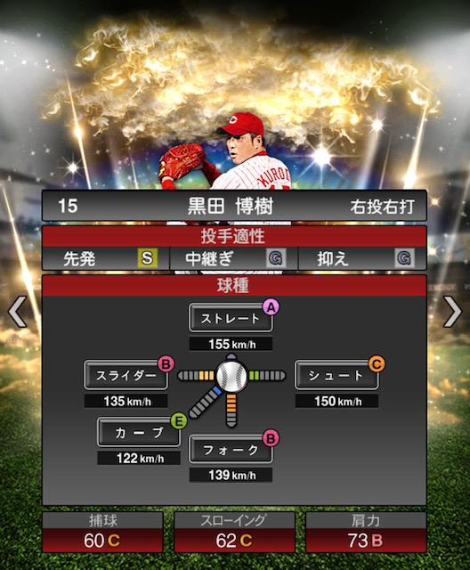 プロスピ-黒田-変化球
