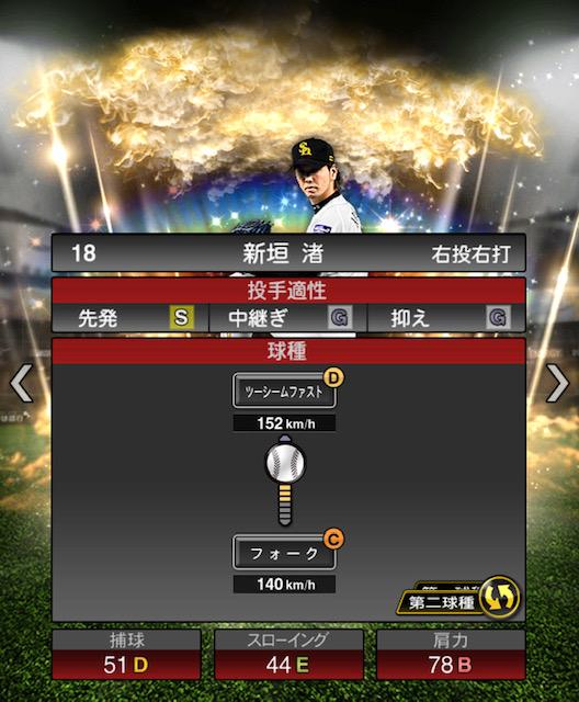 プロスピ-新垣-変化球2