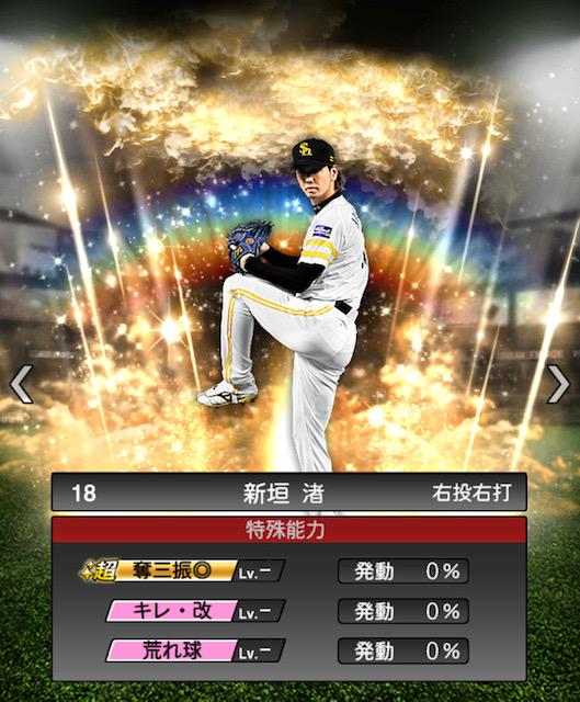 プロスピ-新垣-特殊能力