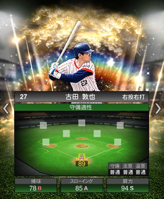 プロスピ-古田-守備力
