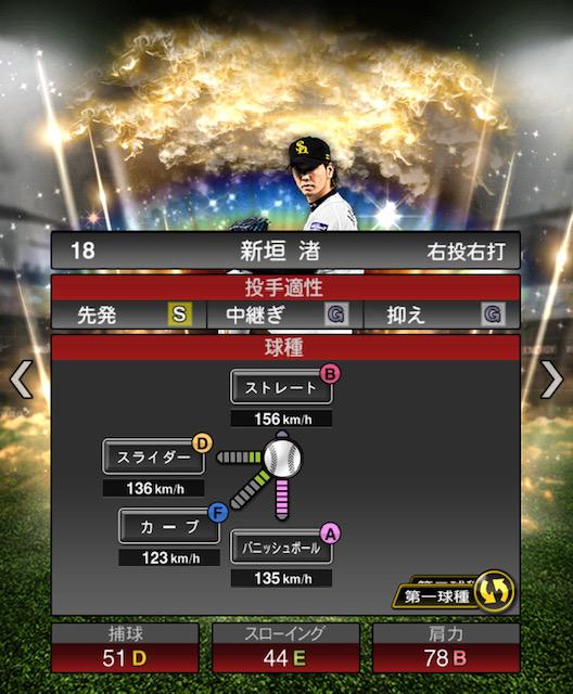 プロスピ-新垣-変化球1