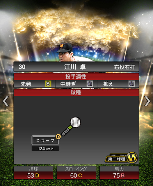 プロスピ-江川-変化球2