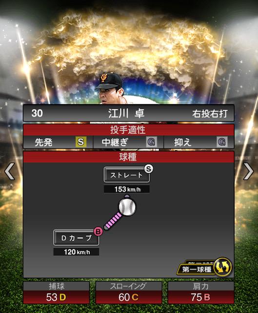 プロスピ-江川-変化球1